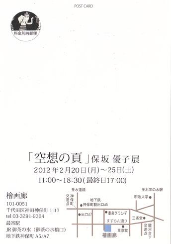 DM表 のコピー.jpg